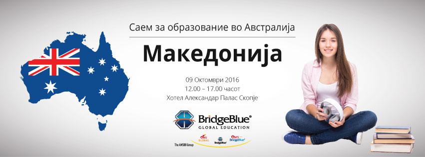 Саем за образование во Австралија, кој ќе се одржи во Скопје, Македонија, во организација на Бриџ Блу