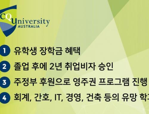 해외유학 / 이민 박람회